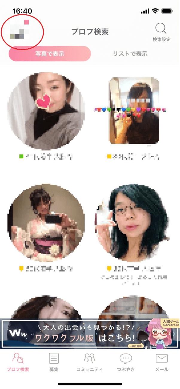 wakuwaku-apuri35