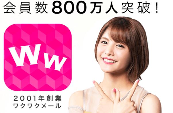 wakuwaku-apuri8