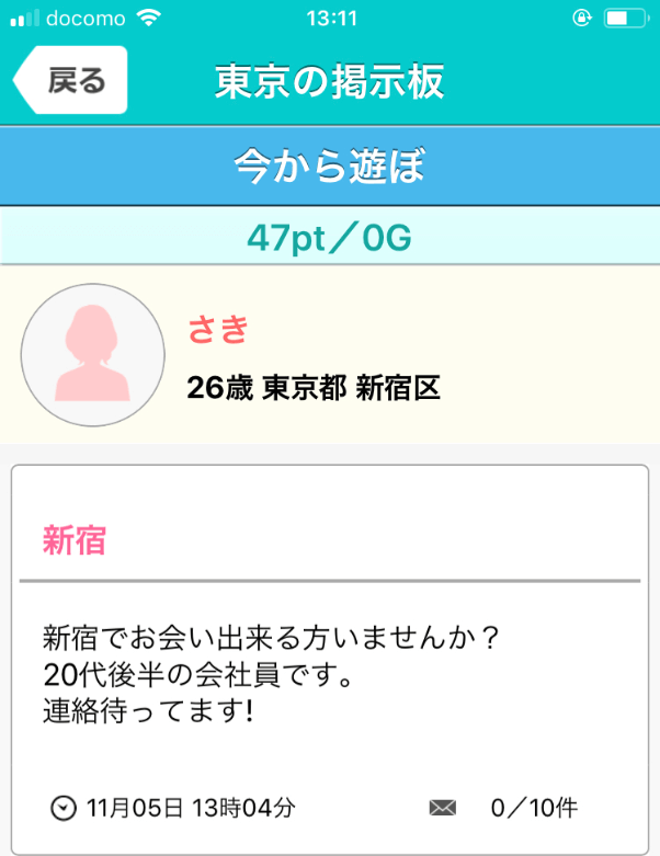 wakuwaku-ikukuru-chigai3