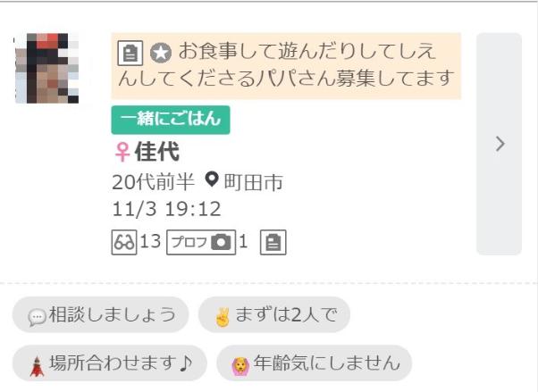 wakuwaku-ikukuru-chigai8