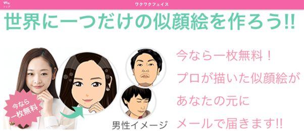 wakuwaku-kanzenkouryaku11