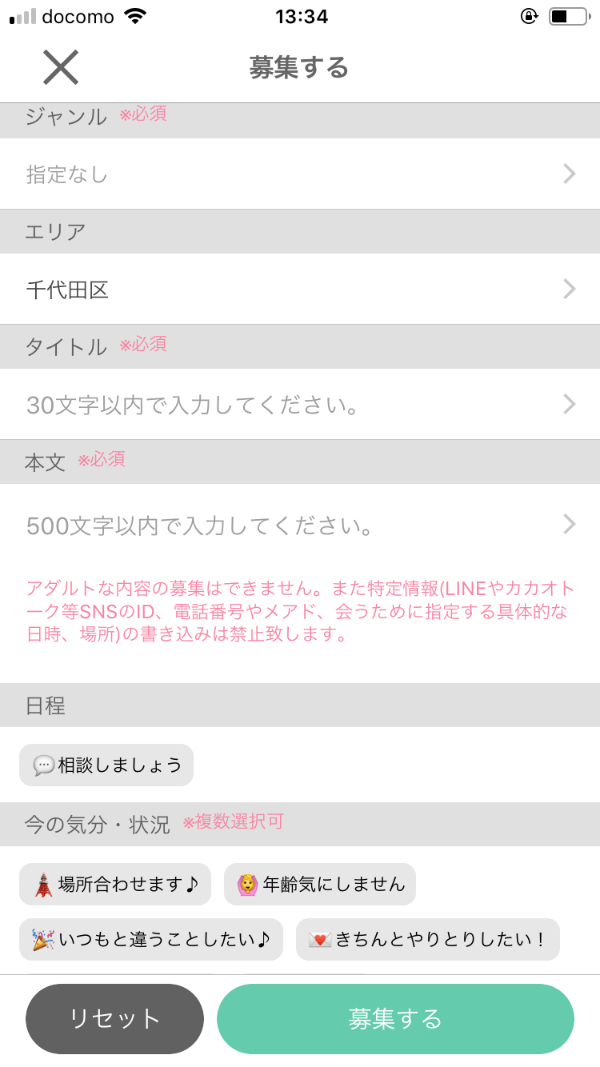 wakuwaku-koibito11