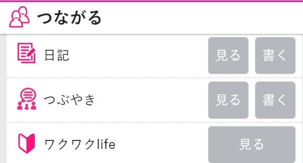 wakuwaku-life2