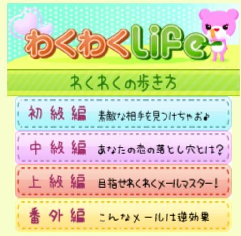 wakuwaku-life3