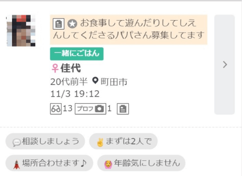 wakuwaku-pyua-keijiban7