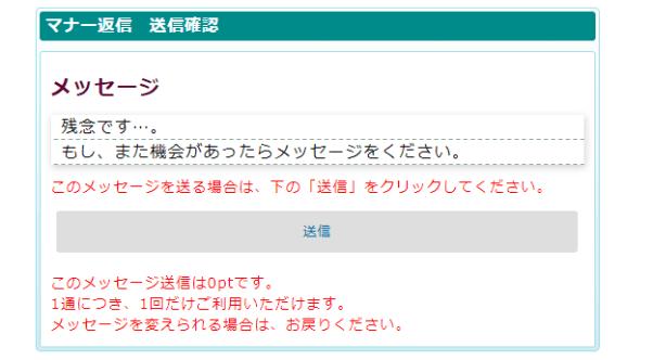manner-henshin2
