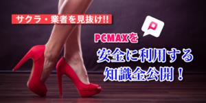 PCMAXに潜むサクラ・業者を見抜け!!安全に利用する知識を全公開