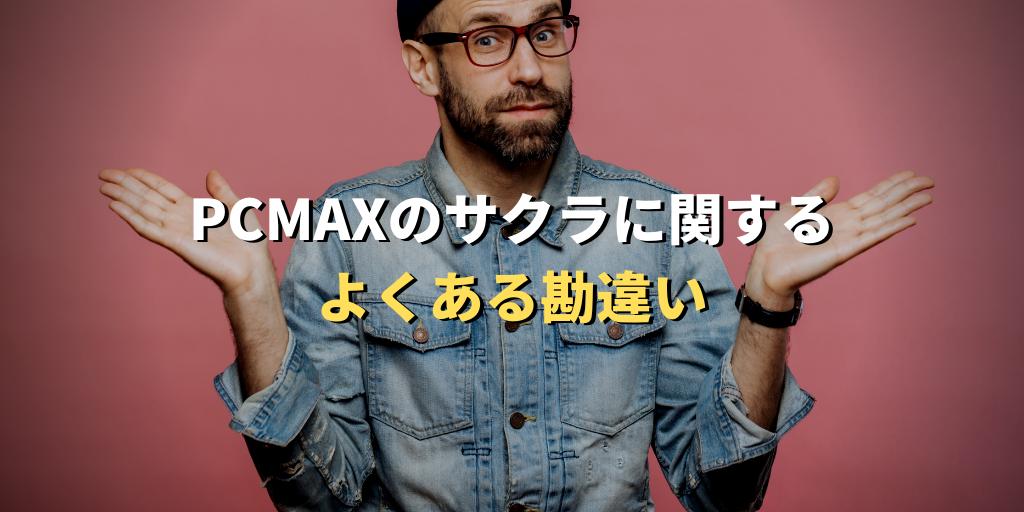 pc-maxanzen03