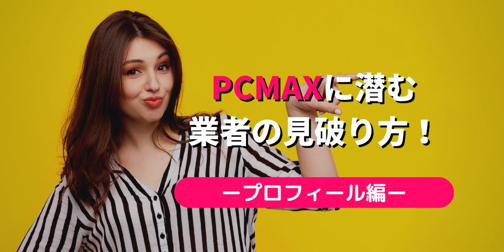 pc-maxanzen04