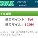 PCMAXはマイルポイント交換でお得!いくら儲かるのか?