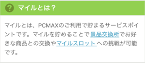 point-pcmax4