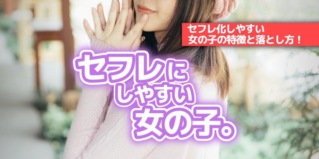 sefure-shiyasuiko01