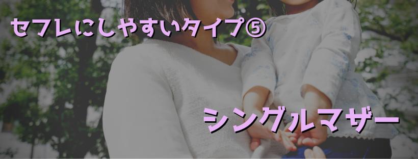 sefure-shiyasuiko010