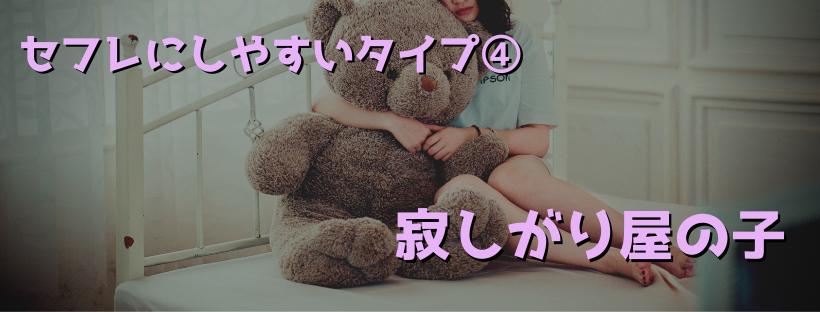sefure-shiyasuiko09