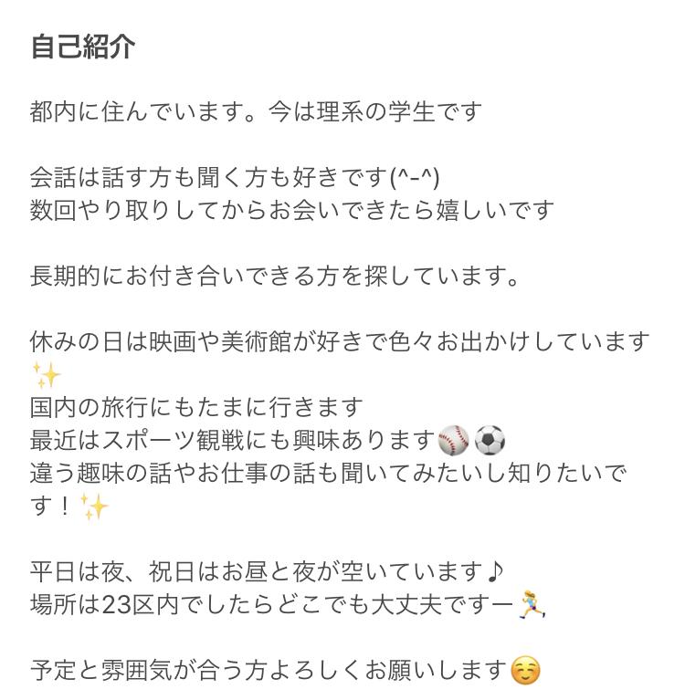 paddy67 自己紹介文