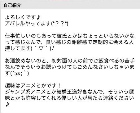 ハッピーメール  業者 自己紹介文