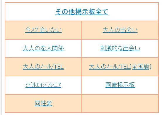 deai-keijiban3