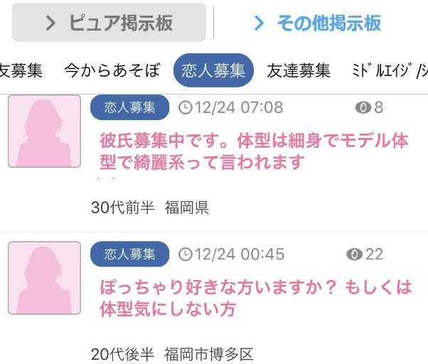 deai-keijiban4
