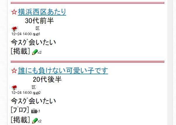 deai-keijiban5