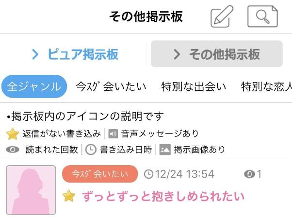 deai-keijiban8