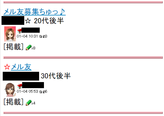 deai-kouryaku10