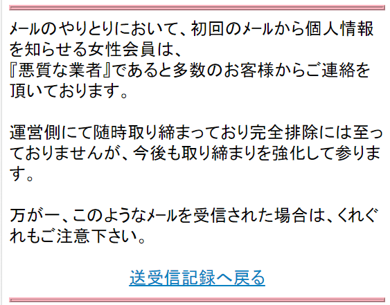 deai-kouryaku11
