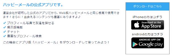 deai-kouryaku5