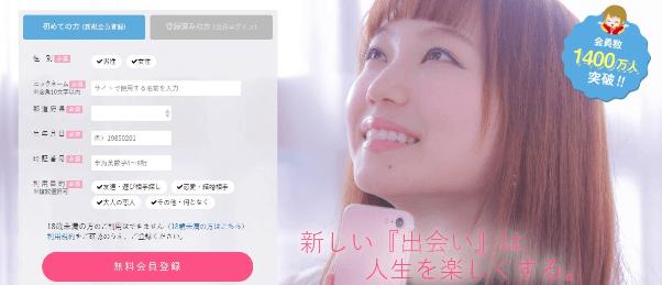 deai-touroku-shinsa1