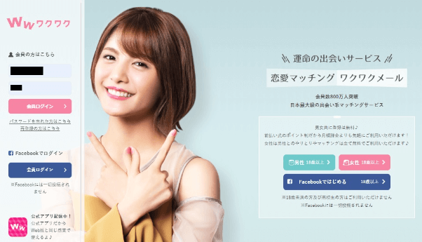 deai-touroku-shinsa2