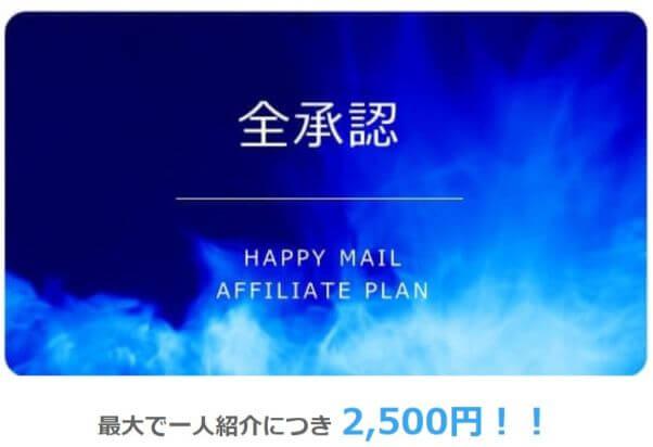 happymail-fukugyou4