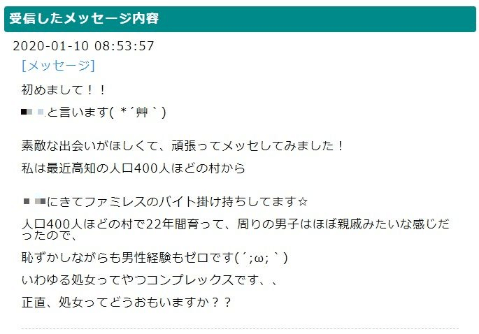 muryou-deai11