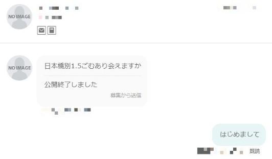 muryou-deai7