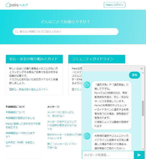pairs-riyouteishi11