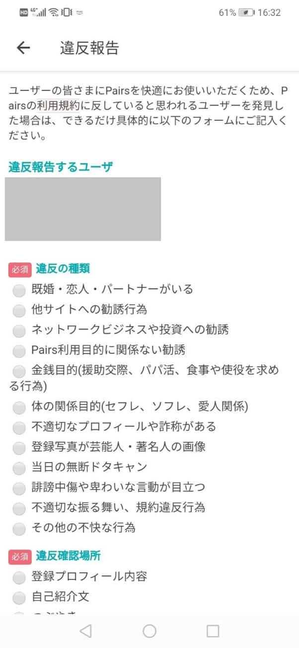 pairs-riyouteishi12