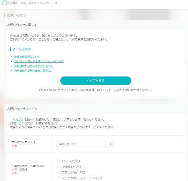 pairs-riyouteishi13