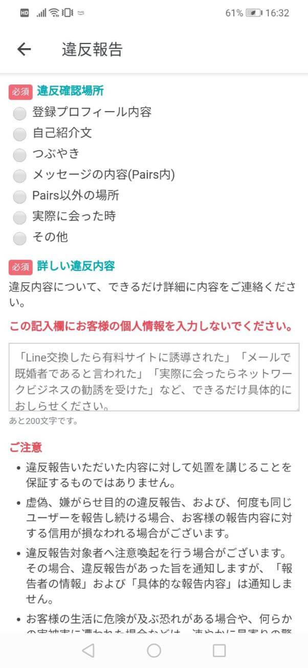 pairs-riyouteishi7