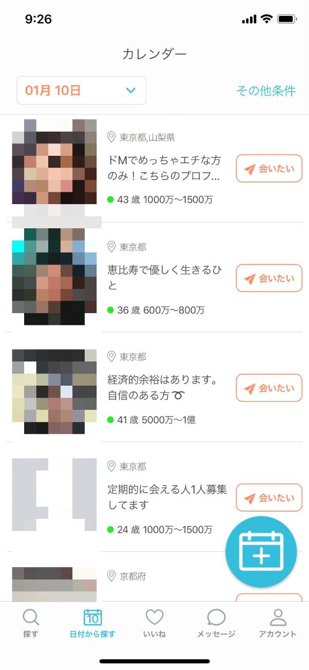 papakatsu-appli2