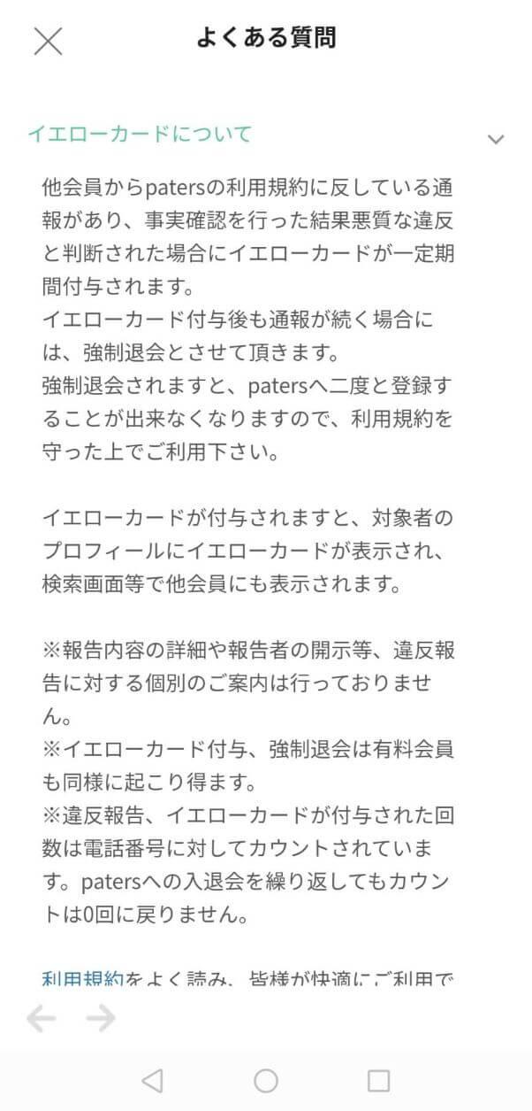 paters-kyouseitaikai1