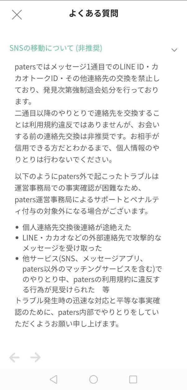 paters-kyouseitaikai9