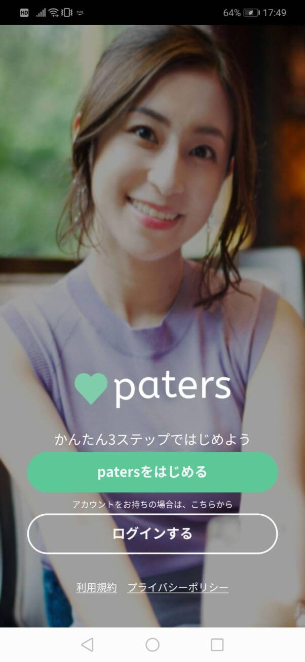 paters-login12