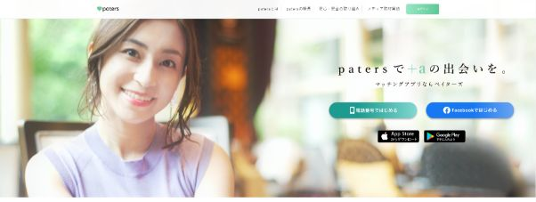 paters-login16