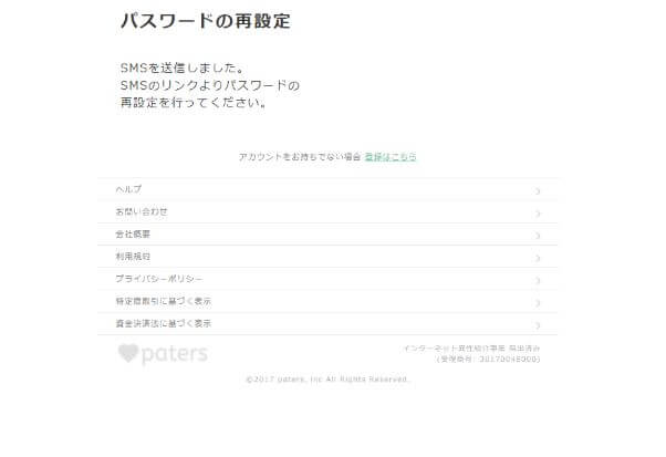 paters-login17
