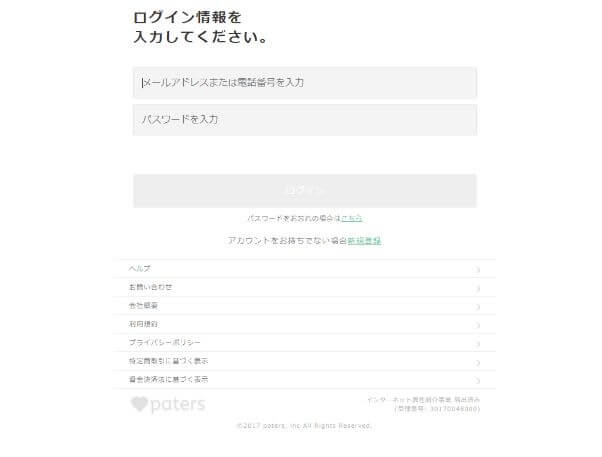 paters-login5