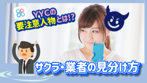 YYCのサクラ・業者の見分け方を紹介!1ヶ月調査して要注意人物たちを暴いてみた
