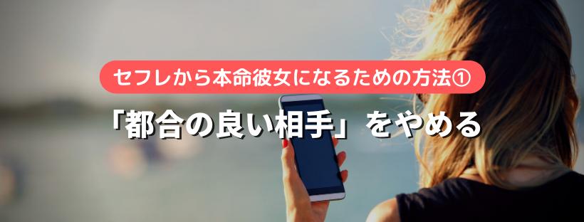 sefure-kekkon-honmei010