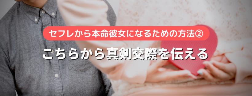 sefure-kekkon-honmei011