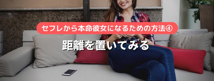 sefure-kekkon-honmei013