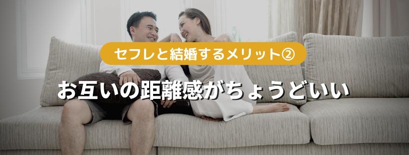 sefure-kekkon-honmei016