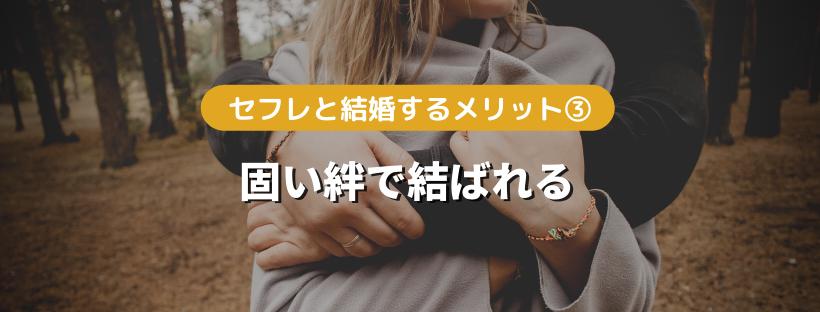 sefure-kekkon-honmei017