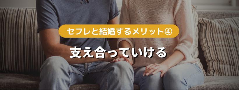 sefure-kekkon-honmei018